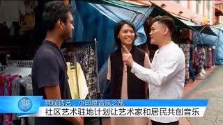 Channel 8 'Hello Singapore' Feature
