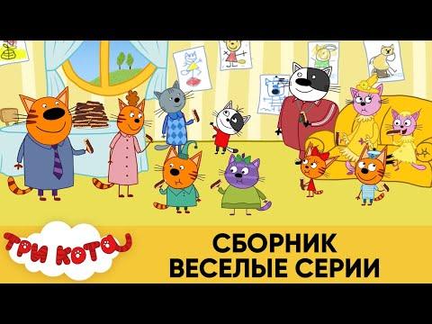 Три Кота   Веселые серии   Сборник мультфильмов для детей 😍😱👽