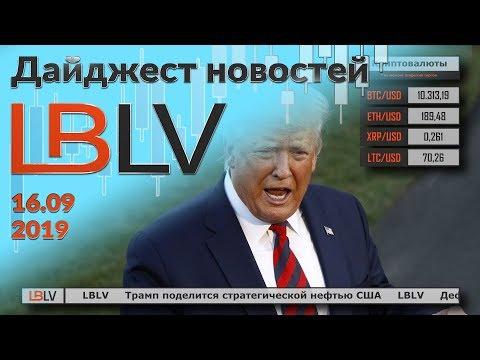 LBLV Трамп поделится стратегической нефтью 16.09.2019