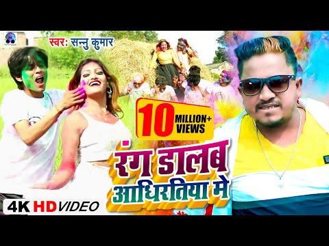 SANNU KUMAR HOLI SONG 2019 Bada Maja Aabe // बडा मजा अाबे आधी रतीया में
