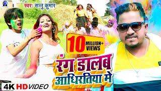 Sannu Kumar New Holi Song 2021 | बड़ा मज़ा आवे आधी रतिया मे | Bada Maza Aawe Aadhi Ratiya Main