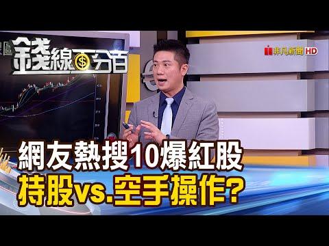 【錢線百分百】《網友熱搜十大爆紅股 持股vs.空手操作?》20190716-8