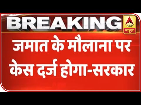 Nizamuddin: Delhi Govt To Lodge FIR Against Tablighi Jamaat Maulana | ABP News