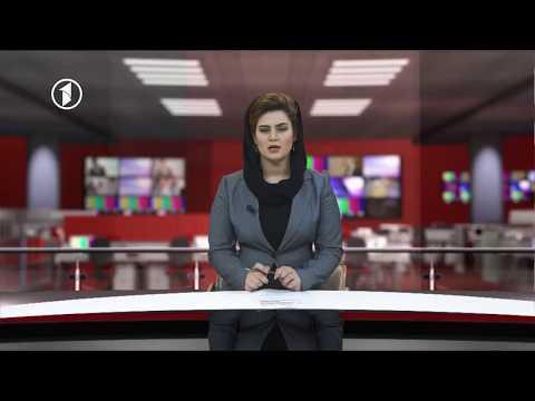 Afghanistan Dari News 10.08.2018 خبرهای افغانستان