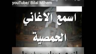 لزرع دربك سفرجل دالالي دالالي (اغاني حمصية)