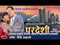 New Nepali Movie 2015 Pardeshi परदेशी Kura Khatti Ho By Prashant Tamang & Milan Amatya  Hd video