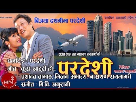 "New Nepali Movie 2015 PARDESHI ""परदेशी"" Kura Khatti Ho by Prashant Tamang & Milan Amatya  HD"