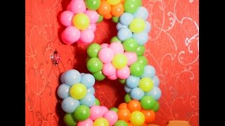 Цифра три (3) из шаров  (Figure three (3) of the balloons)