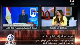 90 دقيقة - رأي كلمة د /محمود حسين عضو مجلس النواب في كلمة الرئيس السيسي لمؤتمر الشباب