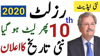 BigNews|10th Result 2020 Announced|Punjab Boards 10th Class result 2020 new date|Matric Result News