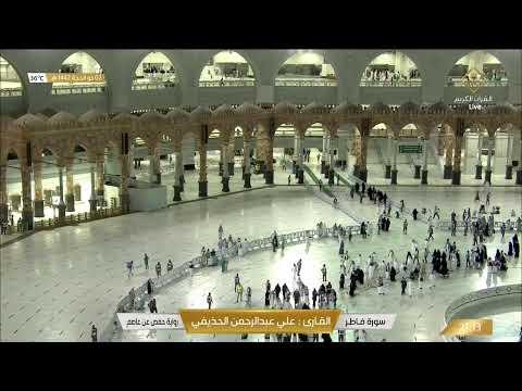بث مباشر || قناة القرآن الكريم