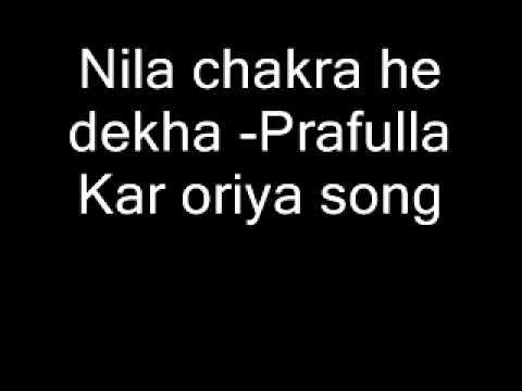 Nila chakra he dekha -Prafulla Kar oriya song
