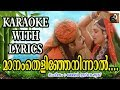 Manam Thelinje Ninnal Karaoke with Lyrics | Karaoke Songs with Lyrics | Malayalam Movie Songs