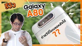 รีวิว Galaxy A80 ฟีเจอร์กล้องพลิกแบบจัดเต็ม สมกับราคานี้ไหม ? | ดรอยด์แซนส์