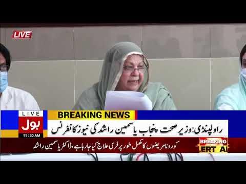 COVID-19 Updates & Punjab Lock down - Yasmeen Rashid News Conference Today