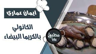 الكانولي بالكريما البيضاء - ايمان عماري