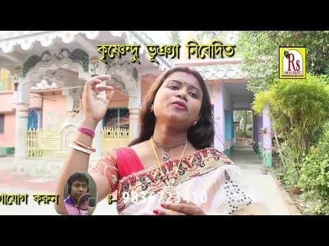 JE KRISHNA NAM .. Sumitra Pal Bangla Folk Song / BY RS MUSIC