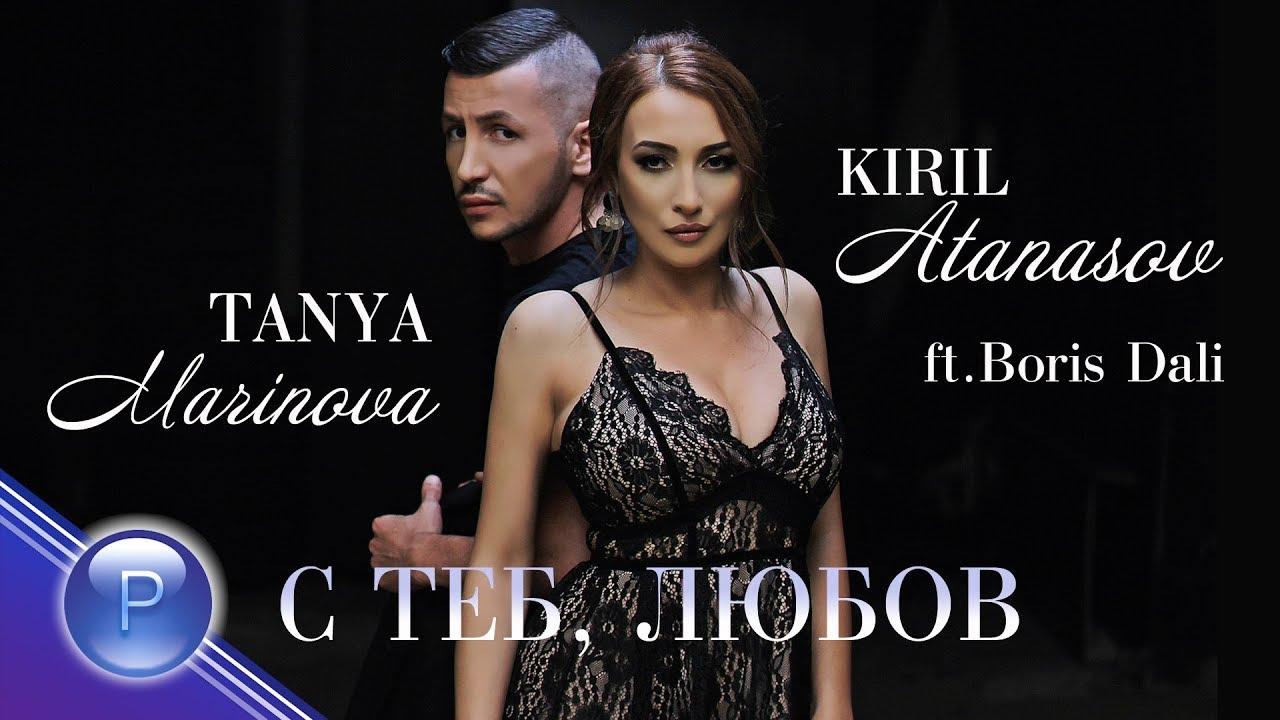 T.MARINOVA&K.ATANASOV FT.B.DALI-S TEB, LYUBOV