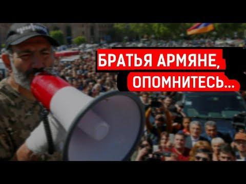 БРАТЬЯ АРМЯНЕ, ОПОМНИТЕСЬ... | Журналист Михайлов