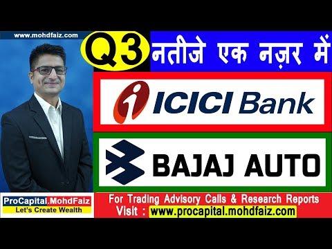 Q 3 नतीजे एक नज़र में ICICI BANK  BAJAJ AUTO | ICICI BANK SHARE | BAJAJ AUTO SHARE