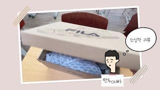 필라 운동화, 나이키 슬리퍼 ♥ 소심하고 짧은 리뷰