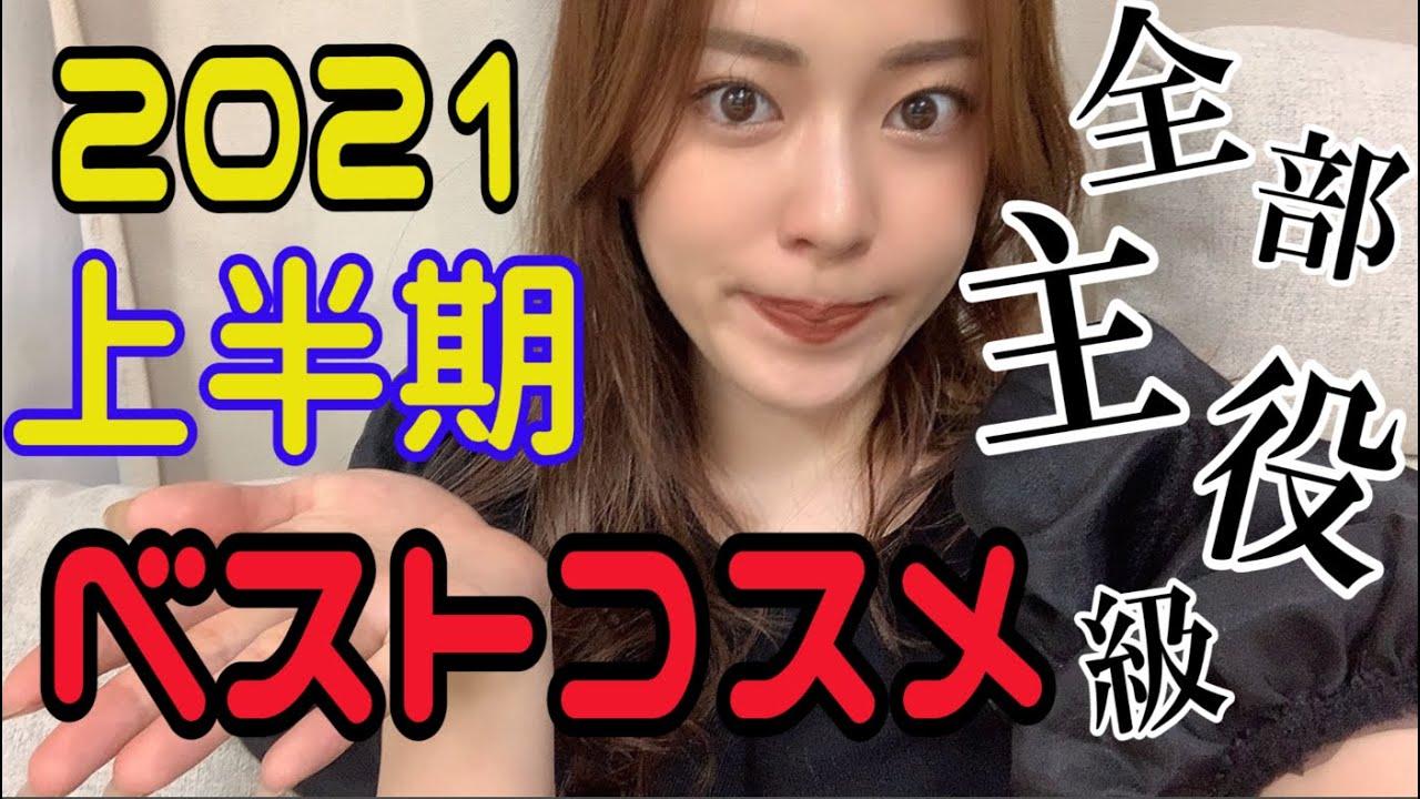 【2021上半期ベスコス】登場コスメ、全部主役級 !!ベスコス大発表