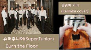 슈퍼주니어 (SUPERJUNIOR)-Burn the Floor | 칼림바 커버| Kalimba cover