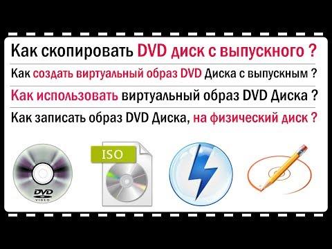 Как скопировать DVD диск с выпускного ?