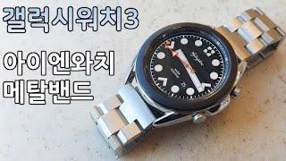 갤럭시워치3 42mm 스트랩 시계줄 교체 : 아이엔와치…