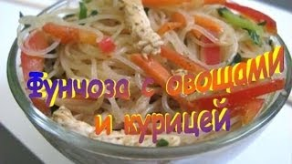 Фунчоза с Овощами и Курицей Рецепт