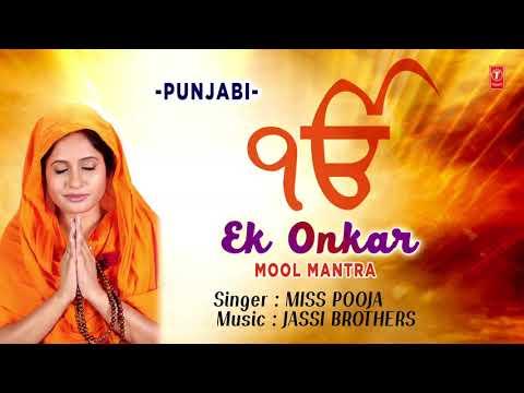 Ek Onkar I Mool Mantra I Punjabi Shabad Gurbani Keertan I  MISS POOJA I T-Series Bhakti Sagar