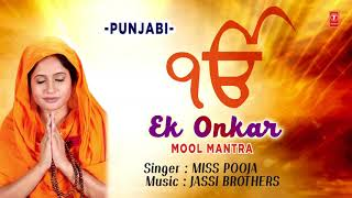 Subscribe: http://www./tseriesbhakti mool mantra: ek onkar singer: miss pooja music director: jassi brothers lyrics: traditional album: v...