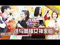 天天向上 20161209期 蒸出来的美食 张含韵火热开吃 金晨现一字马神功 Day Day Up 湖南卫视官方版1080P
