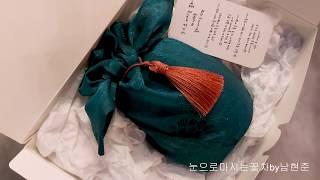꽃차소믈리에 남현준의 신정 구정 설날선물 이벤트