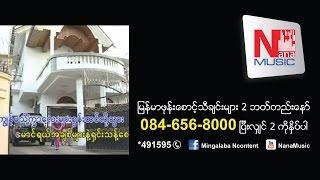 ေမာင္ႏွင့္ကၽြန္မ-Maung Nae Kyama