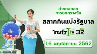 Live : ถ่ายทอดสด การออกรางวัลสลากกินแบ่งรัฐบาล งวดวันที่ 16 พ.ย. 2562 | ThairathTV