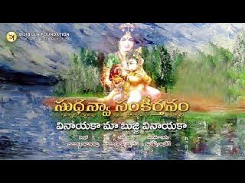 Vinayaka Ma Bujji Vinayaka - Kanakesh Rathod
