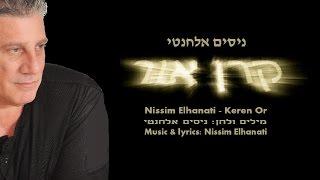 "ניסים אלחנטי - ""קרן אור"" ""Nissim Elhanati -""Keren Or"