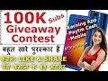 #7StarMedia 100K Subscribers #Giveaway #Contest | Take Participate and Win Prizes/Gifts