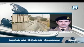 متحدث الدفاع المدني بمنطقة الرياض: الحالة المطرية متوقع استمرارها حتى يوم الجمعة المقبل