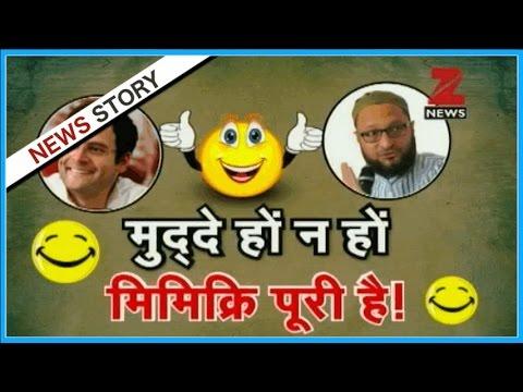 The mimic speech of Rahul Gandhi and Asaduddin Owaisi