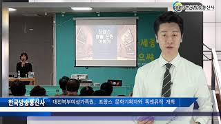 대전북부여성가족원, 프랑스 문화기획자와 톡앤뮤직 개최