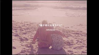 平井 大 / 僕が君に出来ること(Lyric Video)