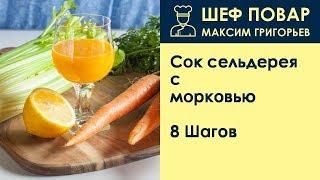 Сок сельдерея с морковью . Рецепт от шеф повара Максима Григорьева