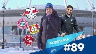 «Раздевалка» на «Зенит-ТВ»: выпуск №89