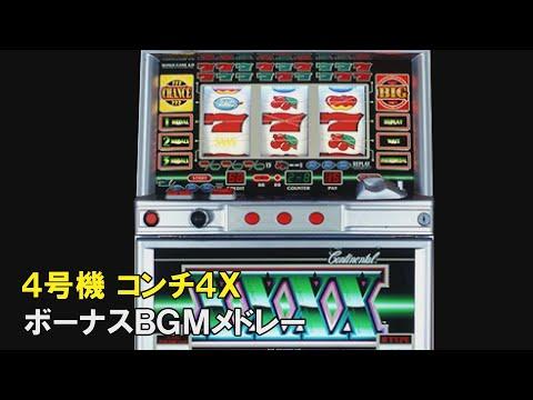 【4号機】コンチ4X-ボーナス曲メドレー