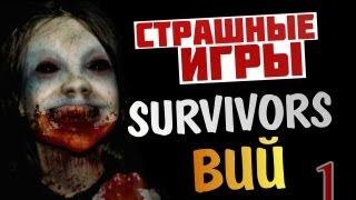 Survivor Viy (Ужастик Вий)