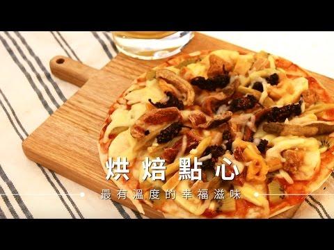 【點心】果乾水果披薩,懷舊零嘴創意吃法