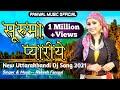 New Uttarakhandi Dj Song 2020Suruma PyariyeRakesh FaniyalFaniyal