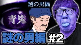 【元祖青鬼】謎の男編 Part2【ヒカキンゲームズ】